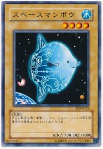 spacemanbow.jpg