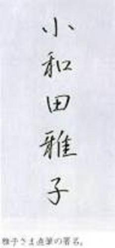 雅子さまの字 拡大