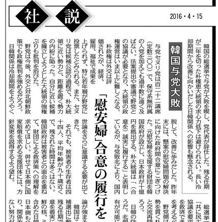 資料(ニュース記事など)_4548