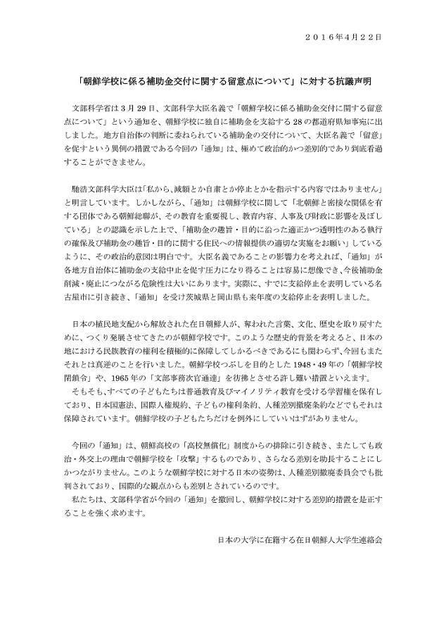 文科大臣「通知」に対する抗議声明