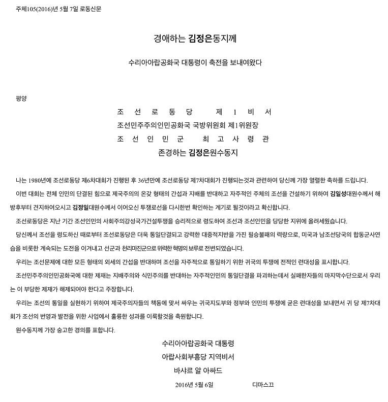 조선로동당 제7차대회_3392
