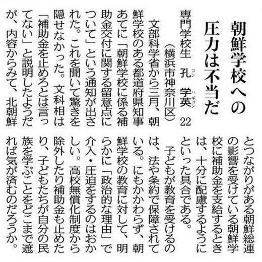 投書(東京新聞;文科省通知)