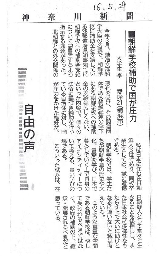 投書(神奈川新聞;文科省通知)