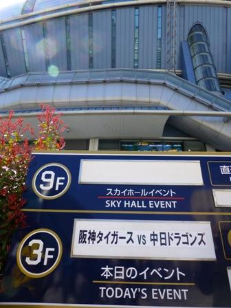 3262016京セラドーム2
