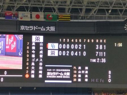 3262016京セラドーム後編16