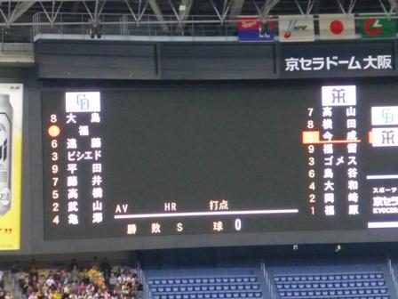 3262016京セラドーム後編18