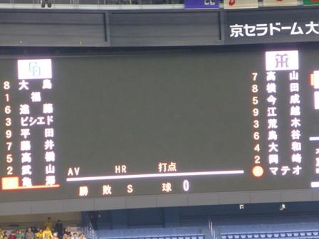 3262016京セラドーム後編21