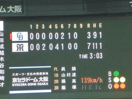 3262016京セラドーム後編23