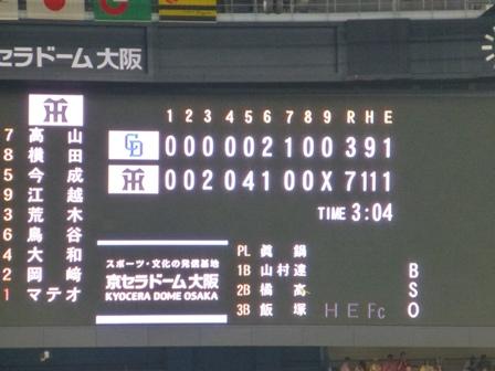 3262016京セラドーム後編26