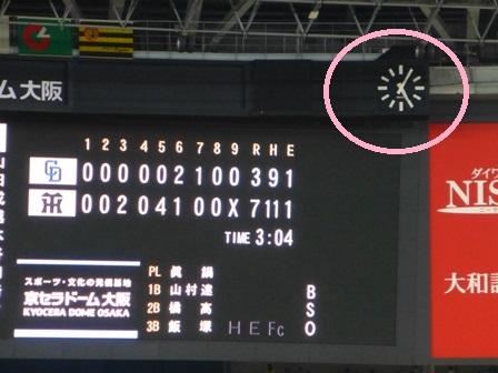 3262016京セラドーム後編30