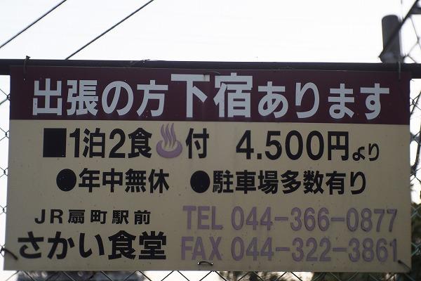 昭和駅☆鶴見線