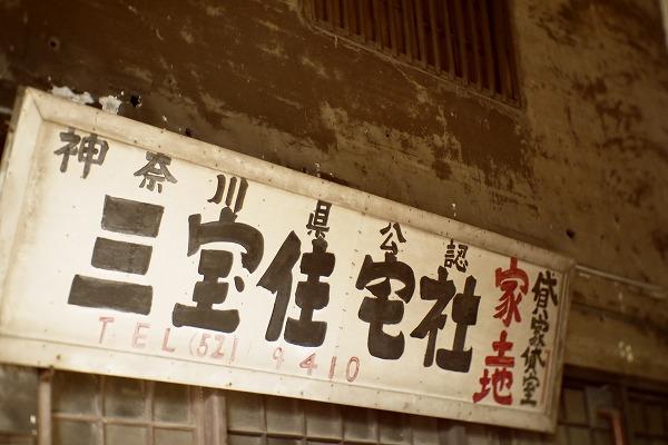 国道駅☆鶴見線