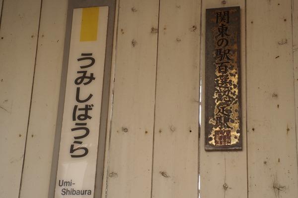 海芝浦駅☆鶴見線