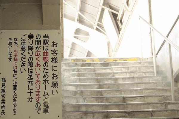 関東の秘境☆鶴見線