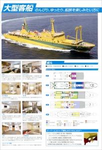 東海汽船 橘丸-1