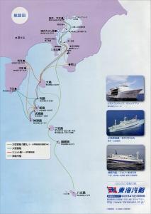 東海汽船 橘丸-2