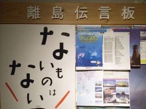 離島掲示板-東海汽船