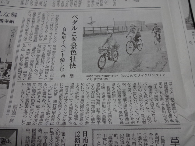 串間サイクリング宮日