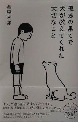 犬が教えてくれたこと