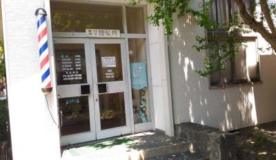 九州大学理髪所
