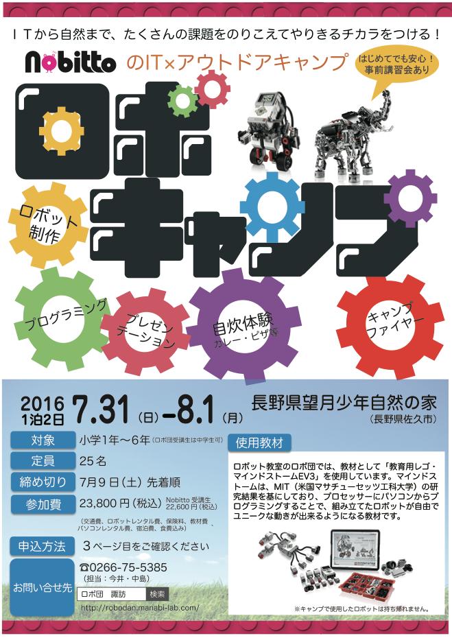 robocamp.png