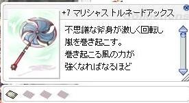 メカ武器3