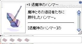 メカ武器4