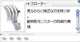 メカ武器8