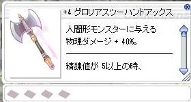 メカ武器9
