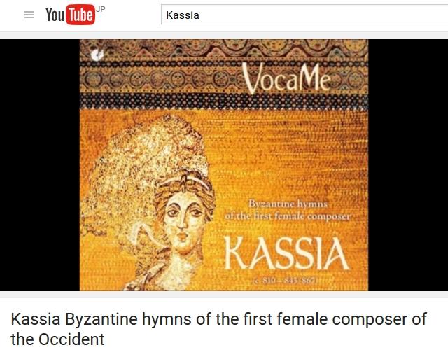 Kassia_Byzantine.jpg