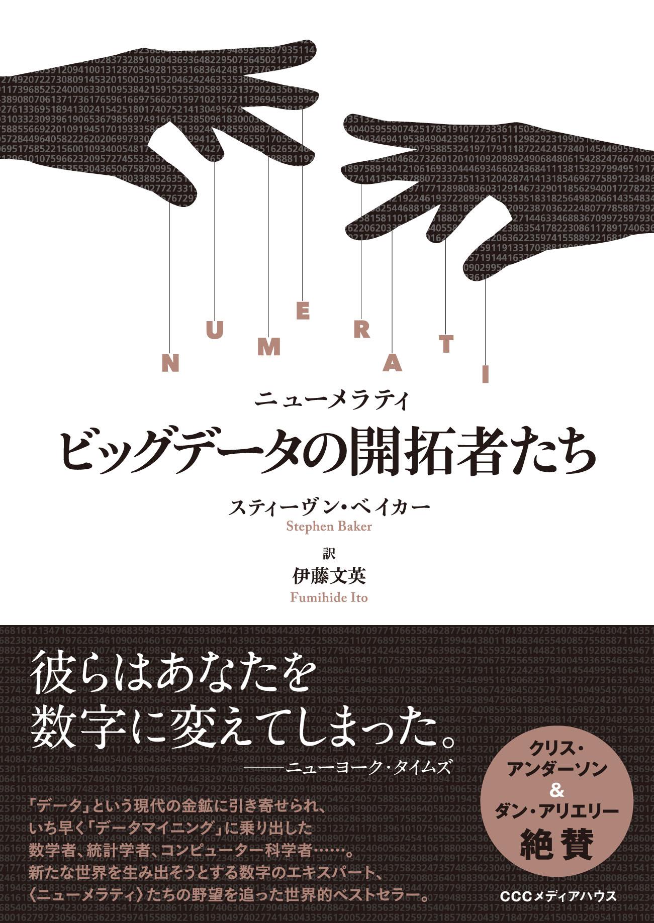 NUMERATI_cover.jpg