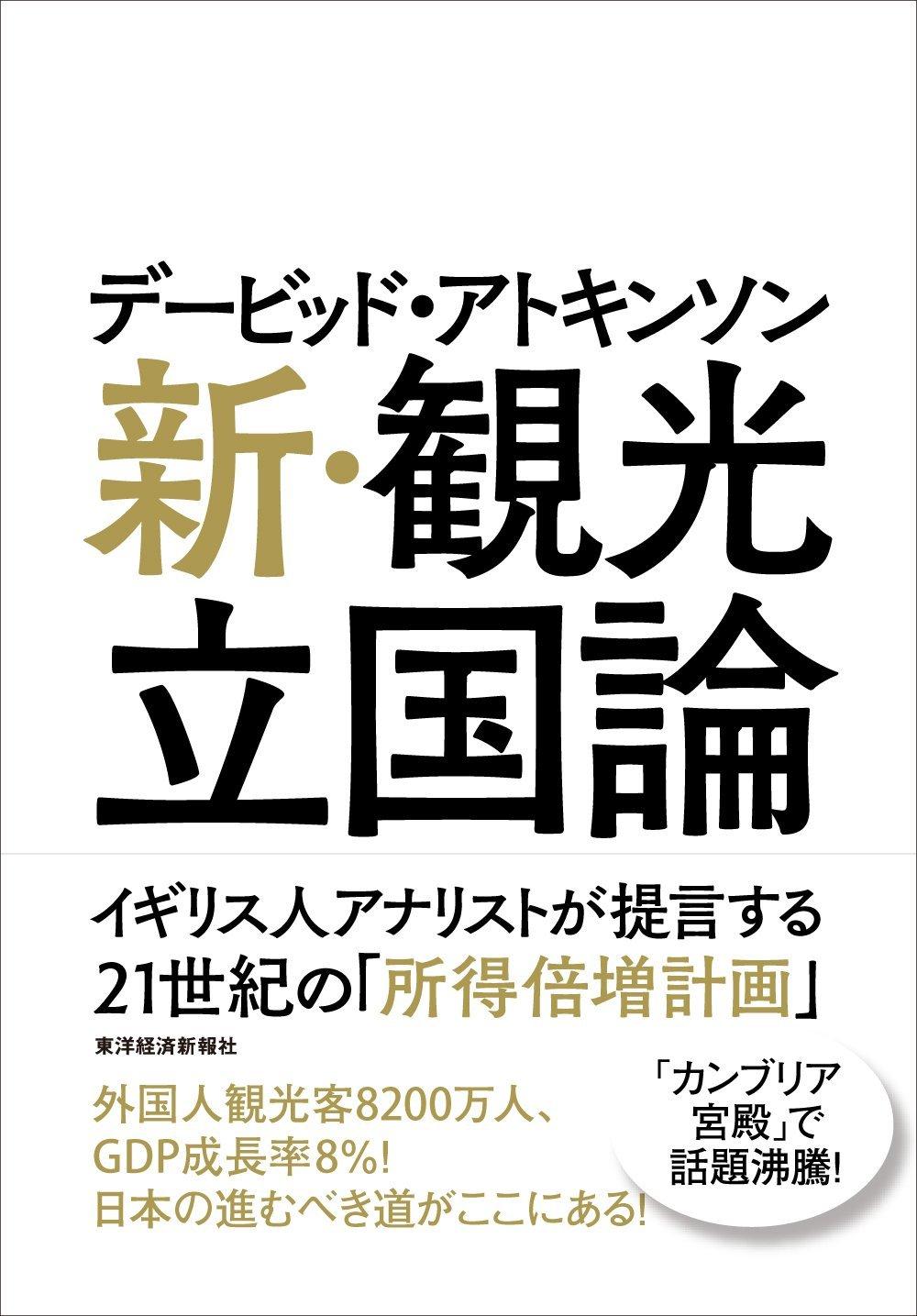 atkinson_shinkankorikkoku.jpg