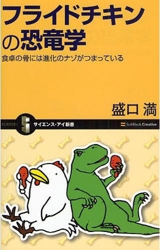 friedchiken_dinosaurus.jpg