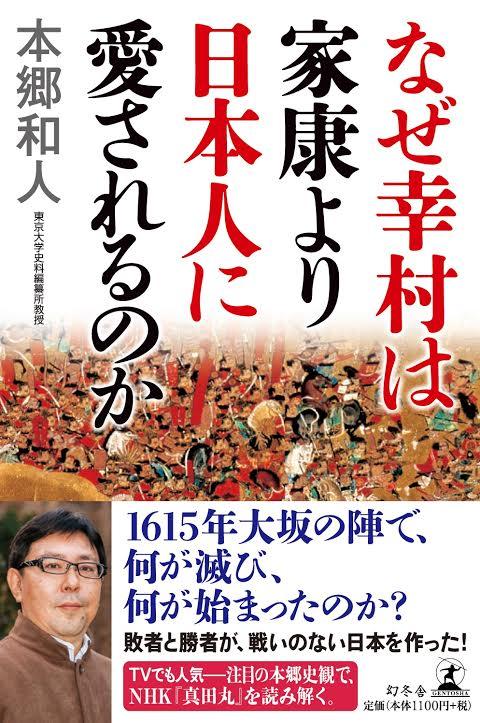hongokazuto_nazeyukimurawaie.jpg