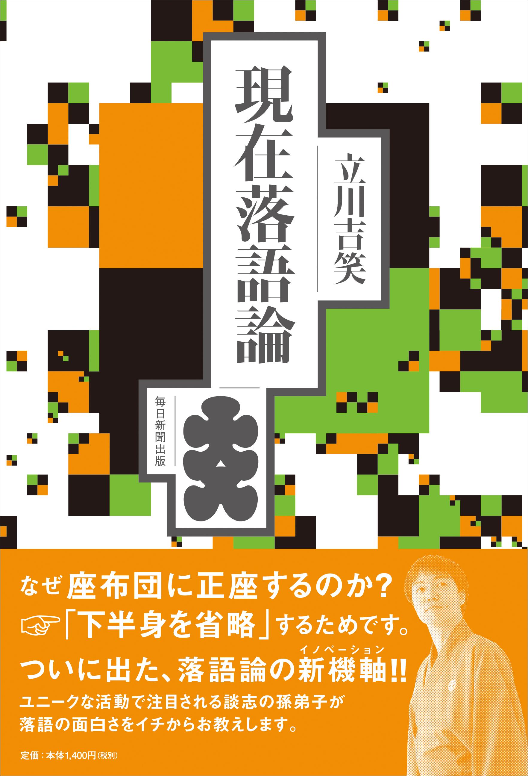 kissho_genzairakugoron.jpg