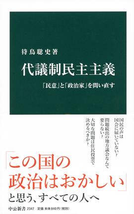 machidori_daigiseiminshushugi.jpg