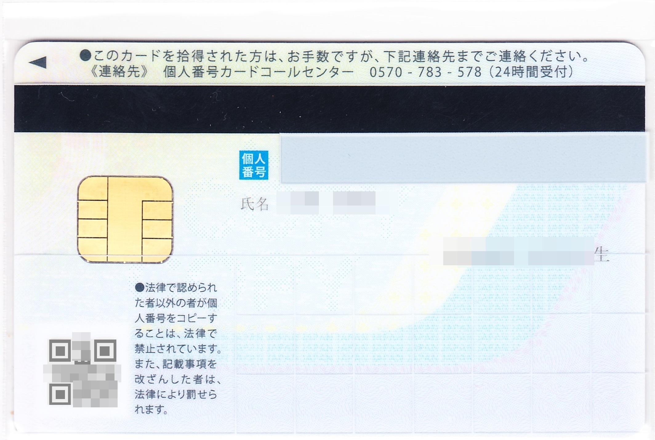 mynumbercard_tailm3.jpg