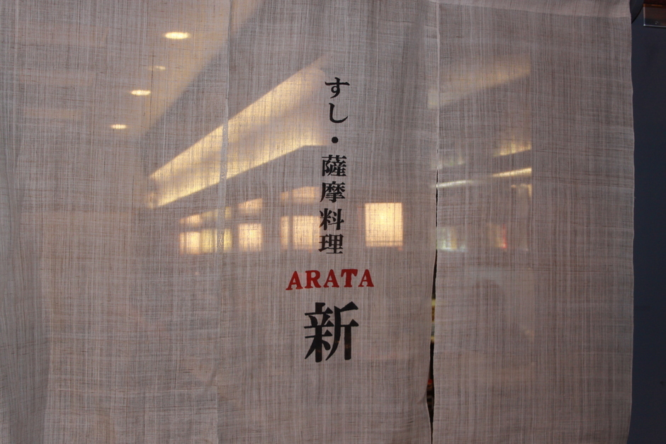 satsuma_sushi_arata.jpg