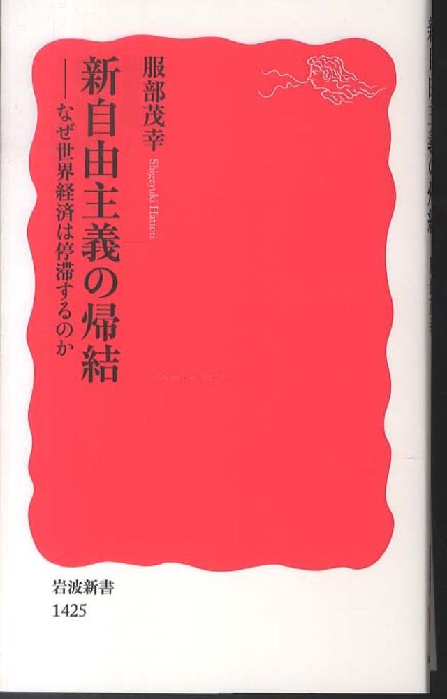 shinjiyushuginokiketsu.jpg
