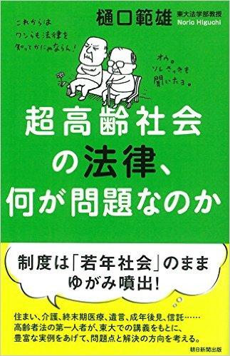 superagedsociety_higuchi_cover.jpg