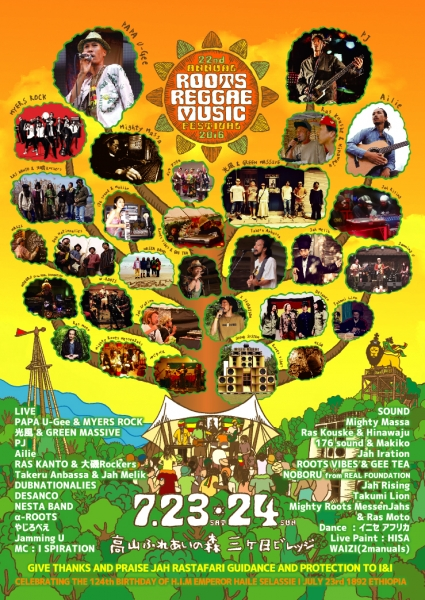 2016 A2ポスター ROOTS REGGAE MUSIC FESTIVAL 確認用