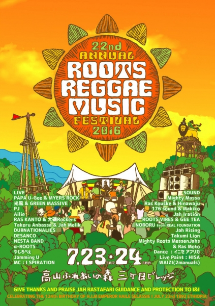 2016 A5-ROOTS REGGAE MUSIC FESTIVAL 表1