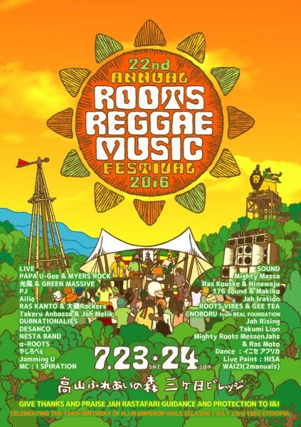 2016 A5-ROOTS REGGAE MUSIC FESTIVAL 表1