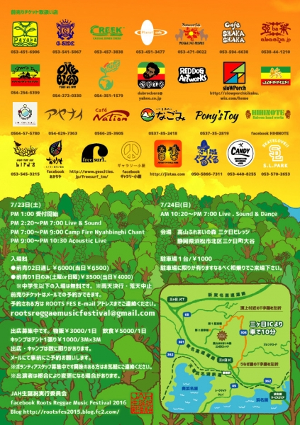 2016 A5-ROOTS REGGAE MUSIC FESTIVAL 表2