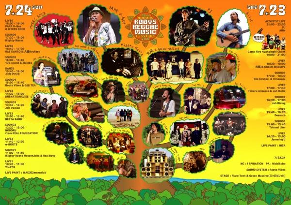 2016 A5-ROOTS REGGAE MUSIC FESTIVAL 表