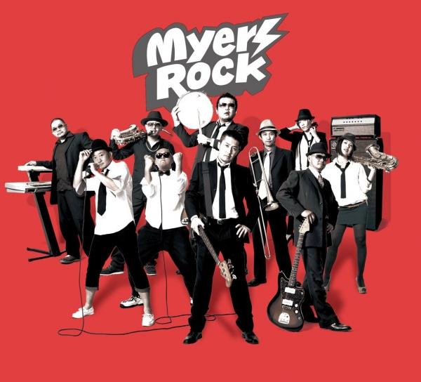 MYERS ROCK