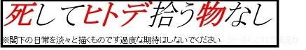 ☆閣下のえにっきTOP画像
