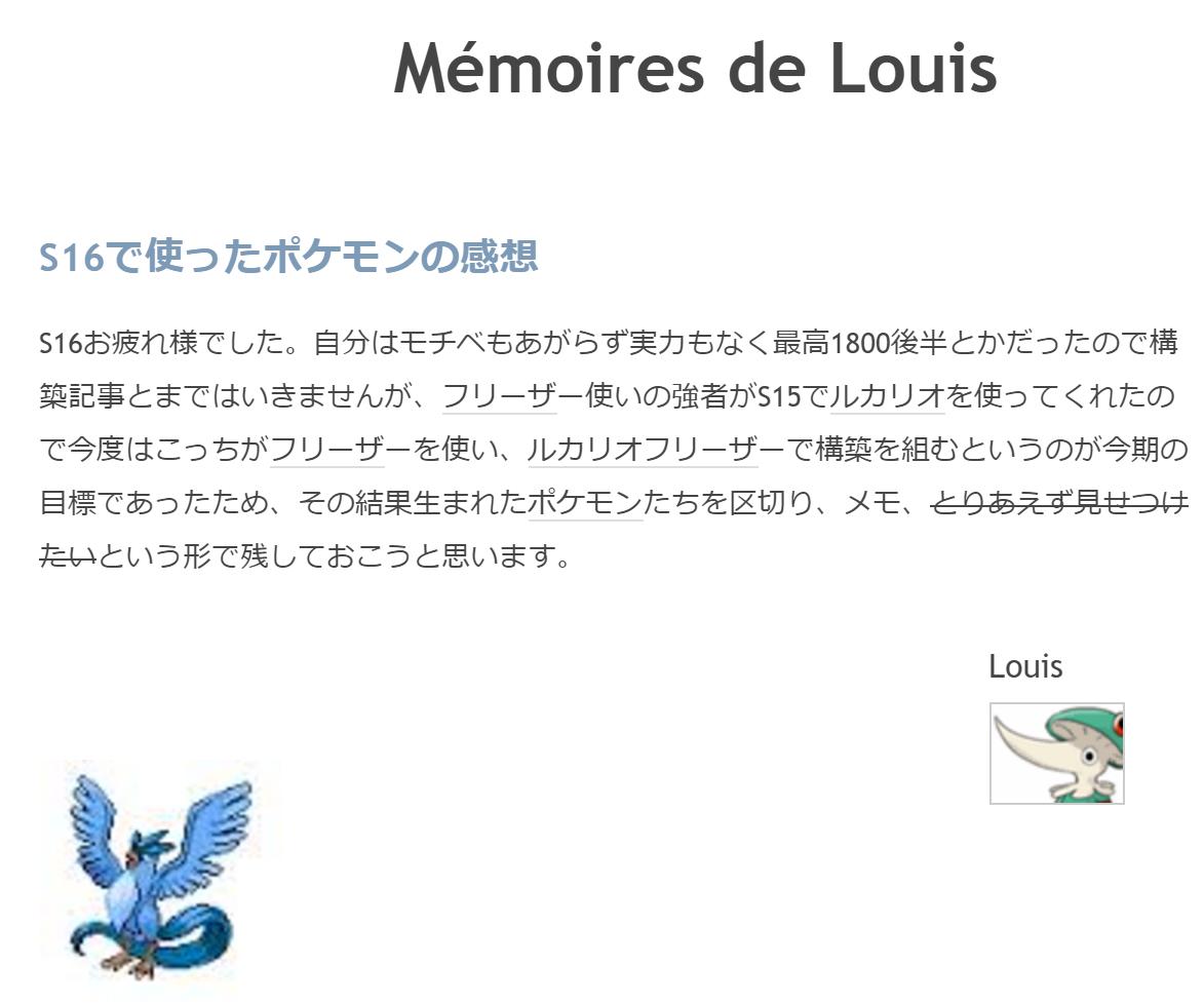 Louis S16 フリーザー