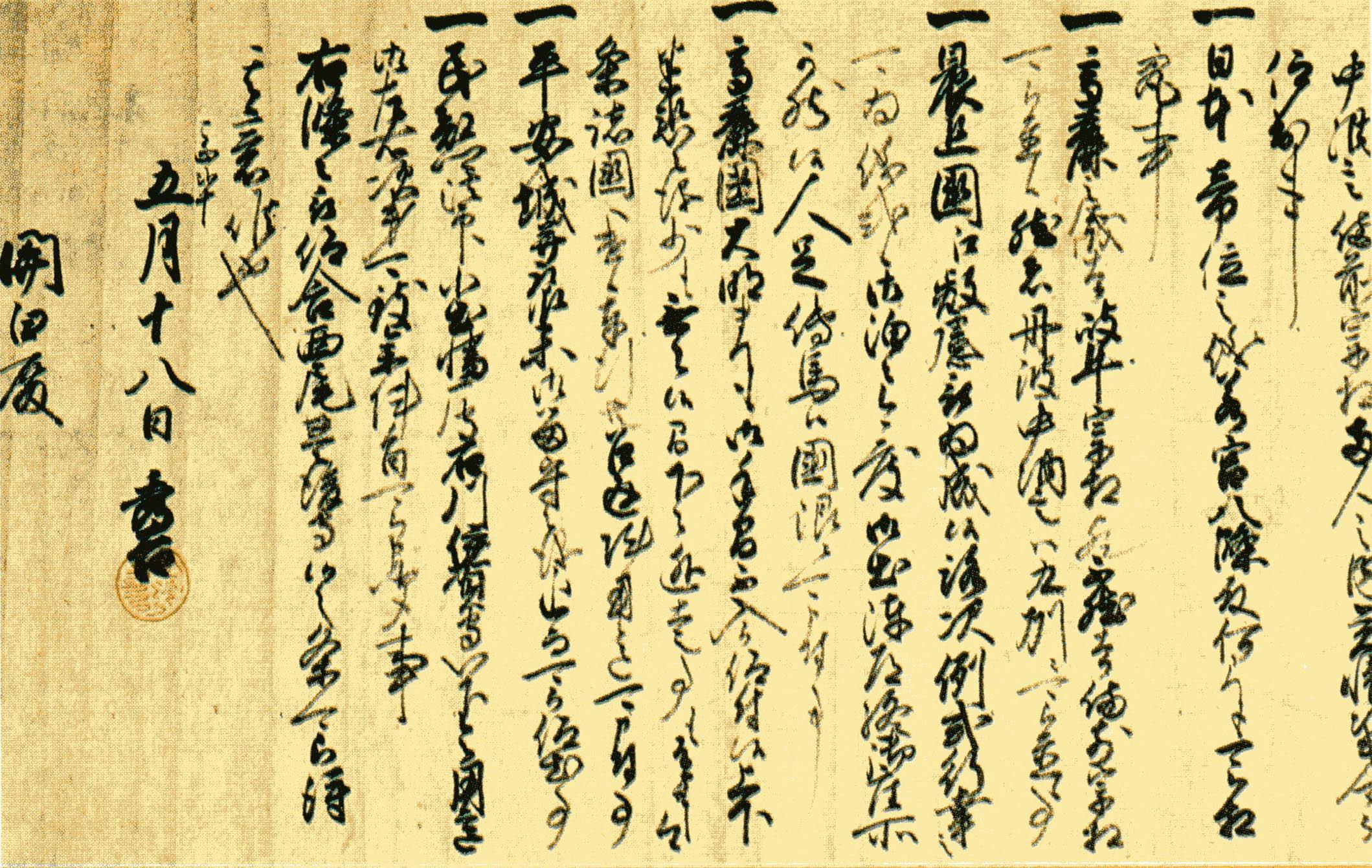 Hideyoshisho01.jpg