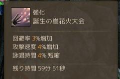 花火バフ2